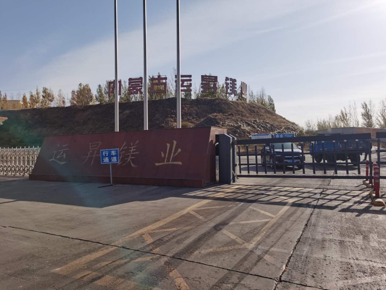 内蒙古运昇镁业